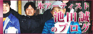 池田誠のブログ