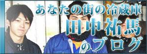 田中祐馬の冷蔵倉庫のブログ