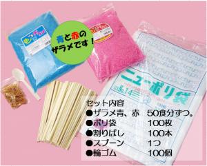 綿菓子セット
